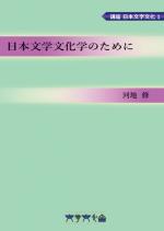 講座 日本文学文化シリーズ1『日本文学文化学のために』