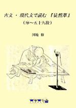 古文・現代文で読む『徒然草』(序~五十九段)