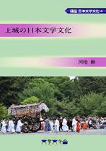 講座 日本文学文化シリーズ4『王城の日本文学文化』