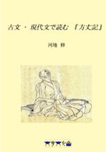 古文・現代文で読む『方丈記』